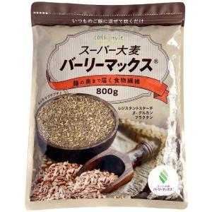 ・腸の奥まで届く優しい天然食物繊維 ・遂に上陸、待望のスーパー大麦 バーリーマックス  ・バーリーマ...