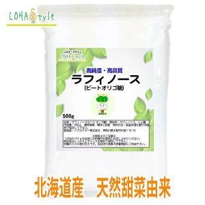 結晶オリゴ糖「ラフィノース(ビートオリゴ糖)」500g