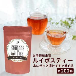 ・ルイボスティーを美味しく飲むのにはじっくりと「煮出し」が重要。茶葉の場合、7〜8分。更に、キンキン...