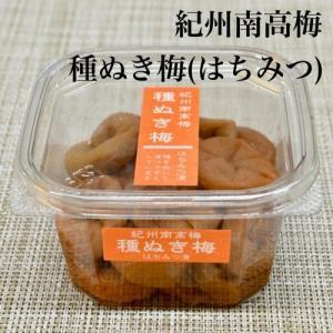 種抜き梅(はちみつ漬)130g|kinoya-kawabe-foods