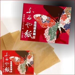 最高級あぶらとり紙「ふるや紙」|kinpakuya