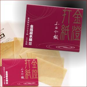 高級あぶらとり紙「金澄打紙ふるや紙」|kinpakuya