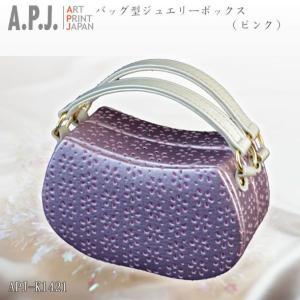 バッグ型ジュエリーボックス(ピンク)|kinpakuya