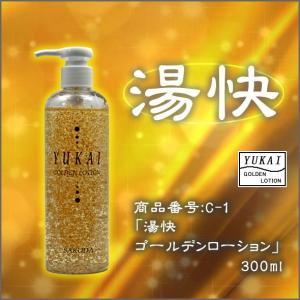 金箔化粧品「美麗妃ゴールデンローション(全身ローション)(300ml)」|kinpakuya