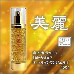 金箔化粧品「美麗妃ピュアオールインワンジェル」|kinpakuya