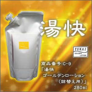 金箔化粧品「美麗妃ゴールデンローション詰め替え用(280ml)」|kinpakuya