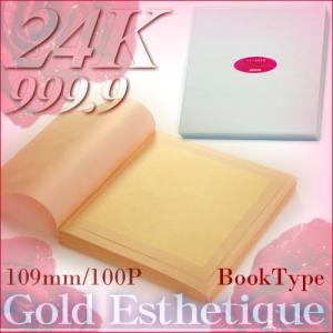 最高級・エステ用純金箔(24K) ブックタイプ「109mm角/100枚」|kinpakuya