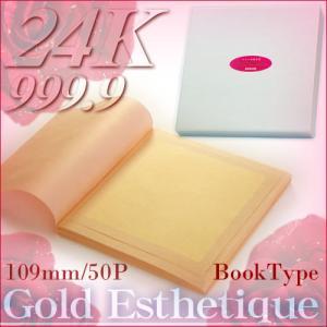 最高級・エステ用純金箔(24K) ブックタイプ「109mm角/50枚」|kinpakuya
