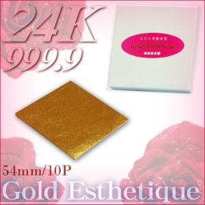 最高級・エステ用純金箔(24K)「54mm角/10枚」|kinpakuya