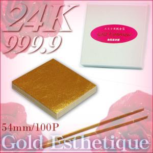 最高級・エステ用純金箔(24K)「54mm角/100枚/竹箸(小)付」|kinpakuya