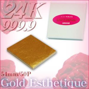 最高級・エステ用純金箔(24K)「54mm角/50枚」|kinpakuya