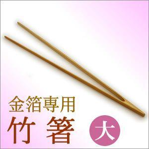 金箔専用竹箸[大/27cm]|kinpakuya