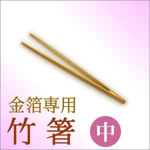 金箔専用竹箸[中/20cm]|kinpakuya