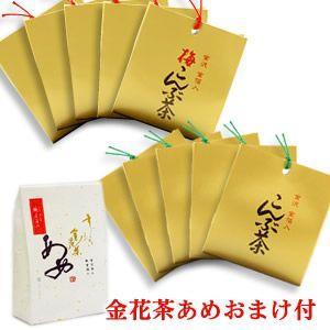 金沢 金箔入「こんぶ茶・梅こんぶ茶 10点セット+おまけ付き」|kinpakuya