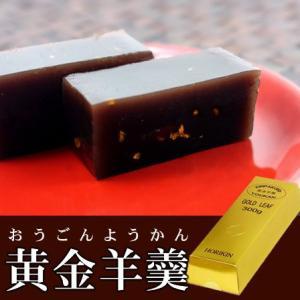 黄金羊羹(金箔入) 300g|kinpakuya