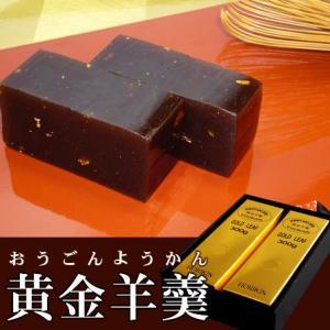 金箔入スイーツ「黄金羊羹(金箔入) 300g 2本入」|kinpakuya