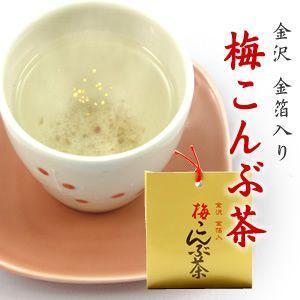 金沢 金箔入[梅こんぶ茶]|kinpakuya