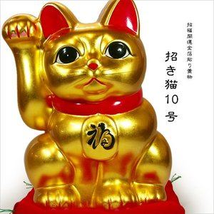 金箔貼 招き猫置物「まねき猫(10号)」|kinpakuya