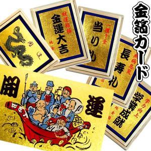 金箔工芸品「お札(金箔カード)(全6種)」|kinpakuya