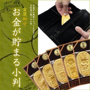 金箔貼工芸品「お金がたまる小判(全5種)」|kinpakuya