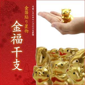 金箔貼 干支置物「金福干支(全12種)」|kinpakuya