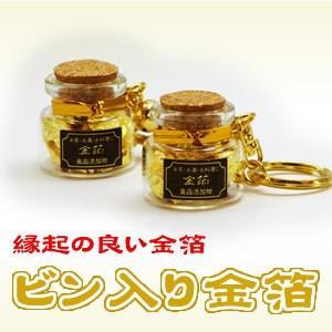 金箔ビン入キーホルダー[大]2個セット|kinpakuya