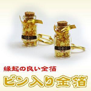 金箔ビン入キーホルダー[小]2個セット|kinpakuya