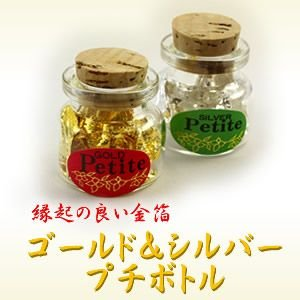 Gold&Silverプチボトル|kinpakuya
