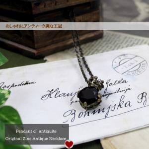 アンティークペンダント[クラウンストーン]チェーン48cm+5mm(ブラック)|kinpakuya