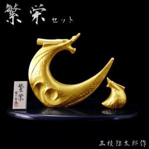 金箔貼 龍置物「繁栄セット/三枝惣太郎作」 kinpakuya