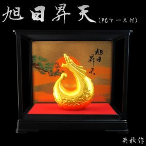 金箔貼 龍置物「旭日昇天(小)(PCケース付)/英秋作」 kinpakuya