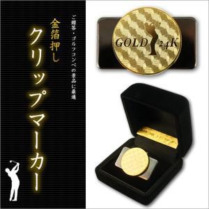 金箔ゴルフグッズ「金箔押クリップマーカー(化粧箱入)」|kinpakuya