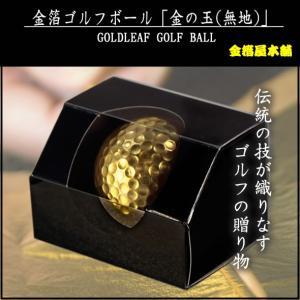 金箔ゴルフボール「金の玉(1個入・無地)」|kinpakuya