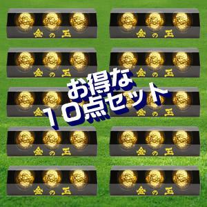 金箔ゴルフボール「金の玉(3個入)/10点セット」|kinpakuya