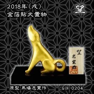 犬置物(金箔貼)「望(のぞみ)(戌)/馬場忠寛作」|kinpakuya