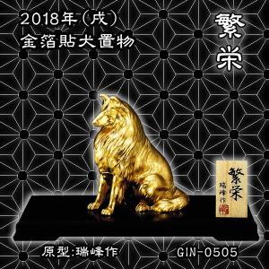 犬置物(金箔貼)「繁栄(はんえい)(戌)/瑞峰作」|kinpakuya