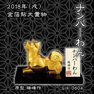 犬置物(金箔貼)「ナンバーわん(戌)/瑞峰作」|kinpakuya