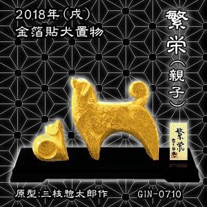 犬置物(金箔貼)「繁栄(戌)(親子)/三枝惣太郎作」|kinpakuya