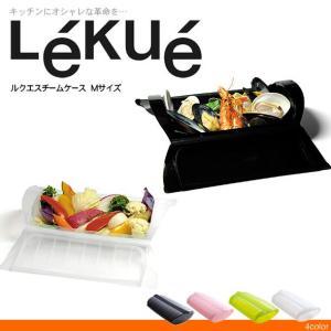 ルクエ スチームケース[LUKI](全4種)