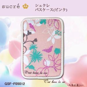 シュクレ「パスケース(ピンク)」|kinpakuya
