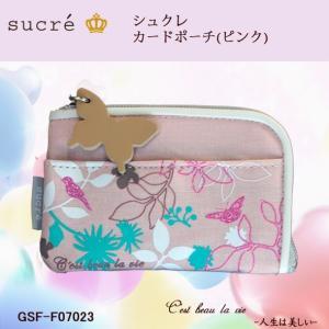 シュクレ「カードポーチ(ピンク)」|kinpakuya