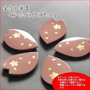 金箔貼箸置「桜・花びら5個セット」|kinpakuya