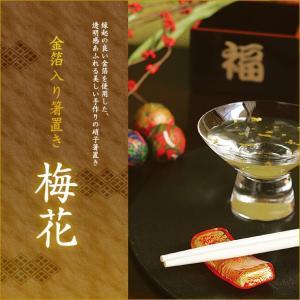 金箔入り手づくり硝子箸置き「梅花/2個セット」(全3種)|kinpakuya