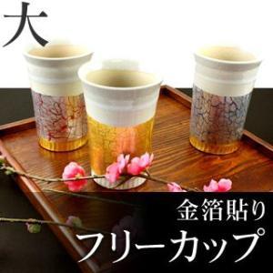 フリーカップ(大)全3色|kinpakuya