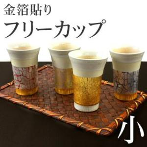 金箔貼カップ「フリーカップ(小)(全4色)」|kinpakuya