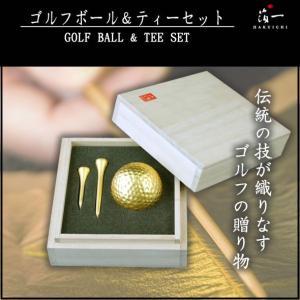金箔ゴルフボール「ゴルフボール&ティーセット(シングル)」|kinpakuya
