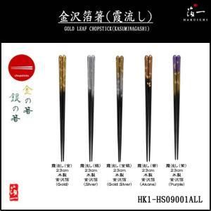 金沢箔箸「金の箸 銀の箸/霞流し(全5種)」 kinpakuya
