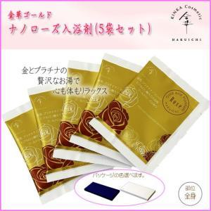 金箔化粧品/金華ゴールド「ナノローズ入浴剤/5個セット(全2種)」|kinpakuya