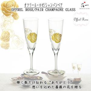 OFFREL ROSE シャンパンペア|kinpakuya