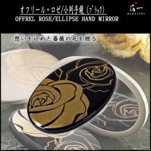 OFFREL ROSE 小判手鏡(ブラック)|kinpakuya
